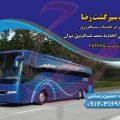 نمونه طراحی کارت ویزیت خدمات مسافربری